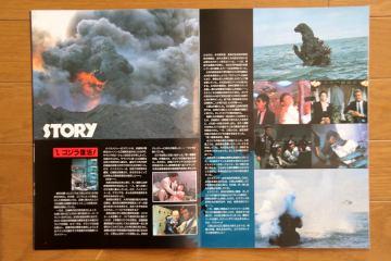 File:1989 MOVIE GUIDE - GODZILLA VS. BIOLLANTE PAGES 1.jpg