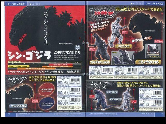 File:Godzilla 2016 Bandai Toy Ad.jpg