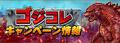 GKC Godzilla 2014 Poster Version