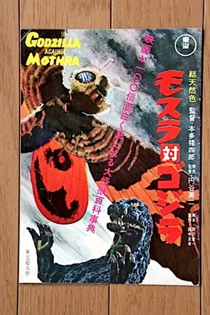 File:1964 MOVIE GUIDE - MOTHRA VS. GODZILLA TOHO.jpg