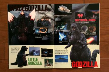 File:1994 MOVIE GUIDE - GODZILLA VS. SPACEGODZILLA PAGES 2.jpg