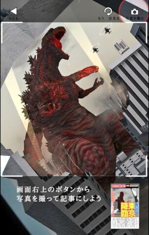 File:Godzilla resurgence VR app.jpeg