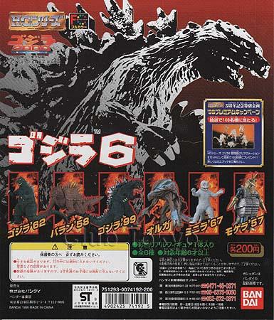 File:Bandai HG Set 6.jpg