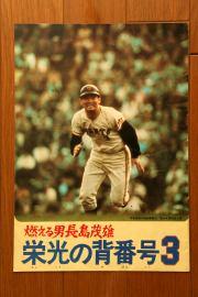 File:1974 MOVIE GUIDE - MOTHRA TOHO CHAMPIONSHIP FESTIVAL thin pamphlet BACK.jpg