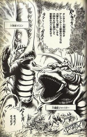 File:Mystery Gamera Manga 2.jpg