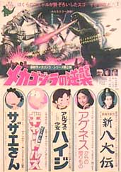 File:Terror of MechaGodzilla Poster Japan Toho Champion Festival.jpg