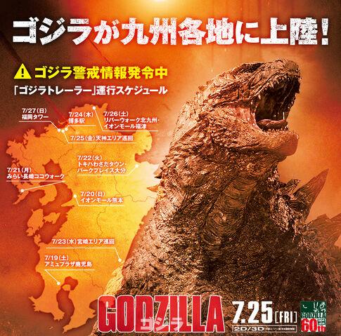File:2014GodzillaKyushu.com - Main.jpg