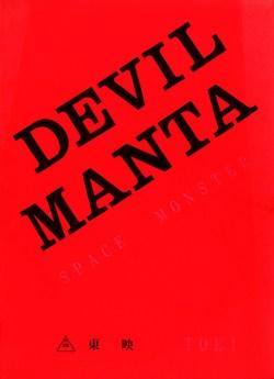 File:DevilManta.jpg