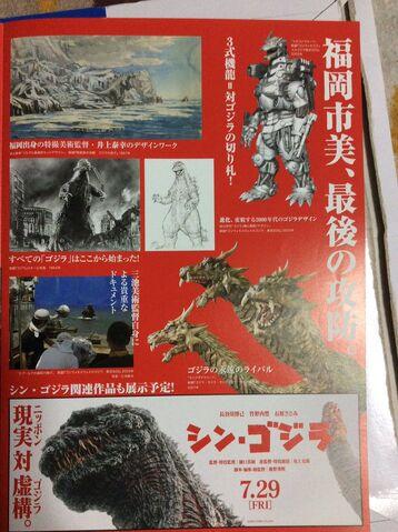 File:Godzilla event003.jpeg