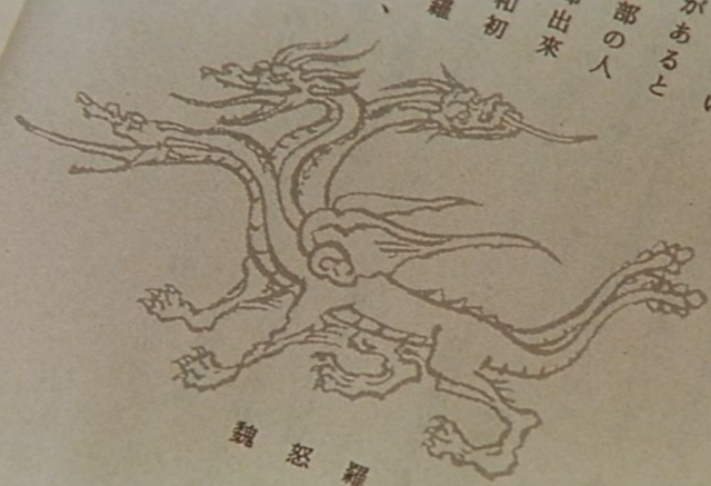 File:GMK - Ancient Drawing King Ghidorah.png