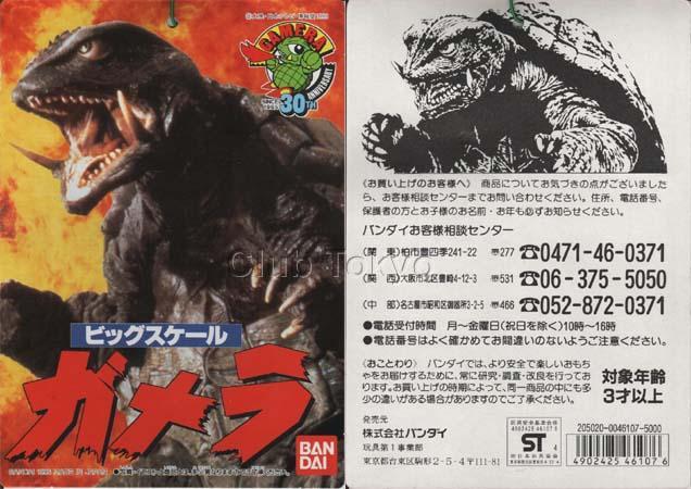 File:Bandai Gamera 1995 30th Anniversary Tag.jpg