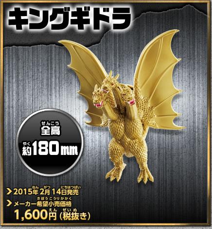 File:MOVIE MONSTER EX King Ghidorah 2001.jpg