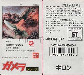 File:Bandai Guiron Tag.jpg