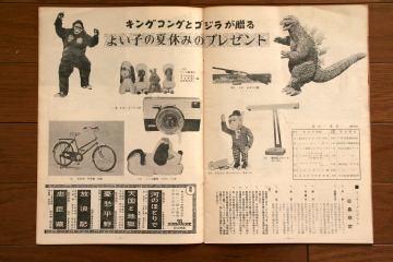 File:1962 MOVIE GUIDE - KING KONG VS. GODZILLA PAGES 3.jpg
