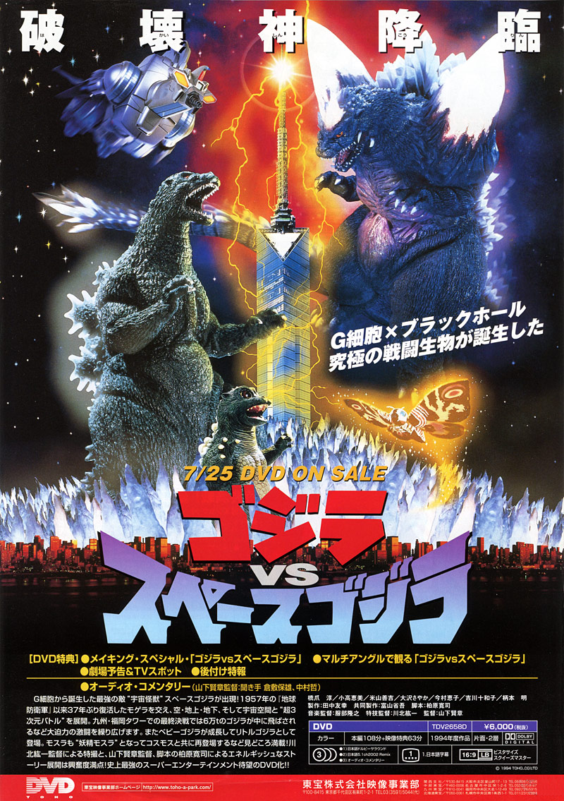 Image - Godzilla vs. SpaceGodzilla DVD Cover.png ...