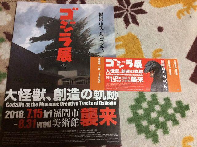File:Godzilla art event001.jpeg