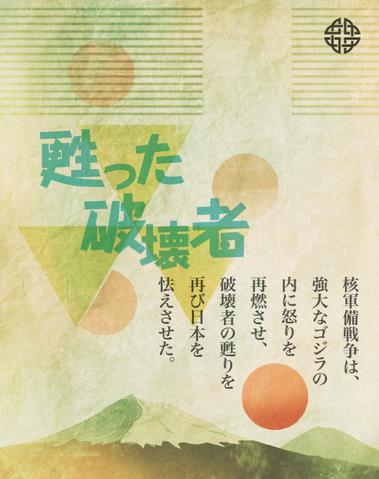 File:GODZILLA ENCOUNTER - Kanji.png