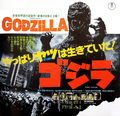 The Return of Godzilla Poster Japan 2