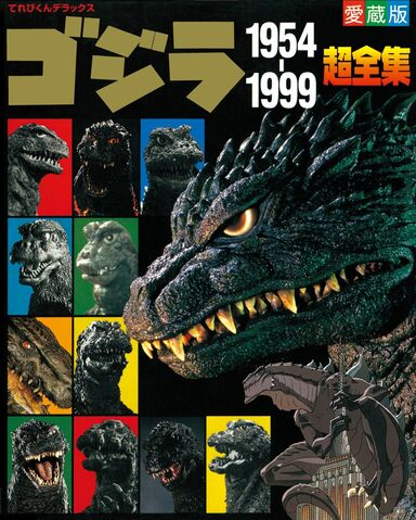 File:Godzilla 1954-1999 Super Complete Works.jpg