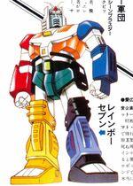 Rainbowman (Robot ver.)