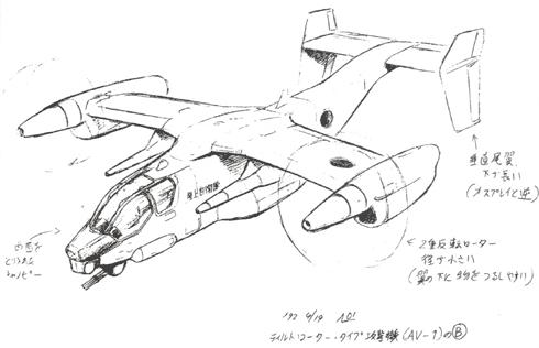 File:Concept Art - Godzilla vs. Mothra - ASTOL-MB93 3.png