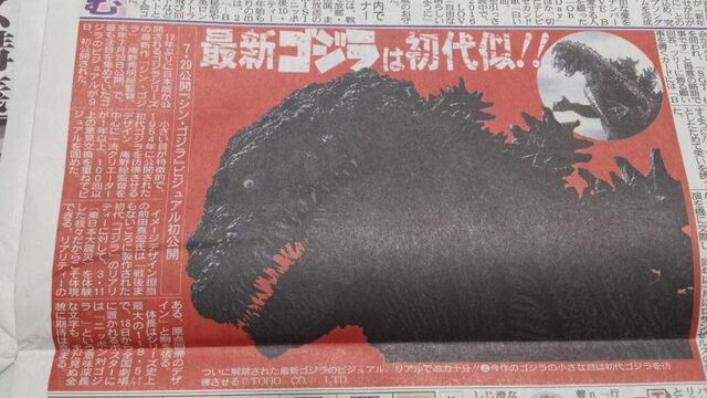 File:Gojira news design.jpg