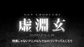 Godzilla Monster Planet - Featurette - 00047