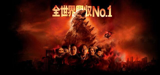 File:Godzilla-Movie.jp - Background.jpg