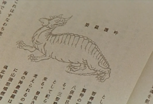 File:GMK - Ancient Drawing Baragon.png