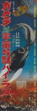 File:Gamera - 4 - vs Viras - 99999 - 1 - Japanese Poster.png