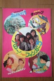 File:1974 MOVIE GUIDE - GODZILLA VS. MECHAGODZILLA thin pamphlet BACK.jpg