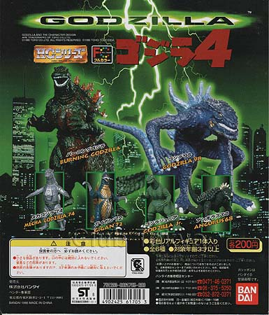 File:Bandai HG Set 4.jpg