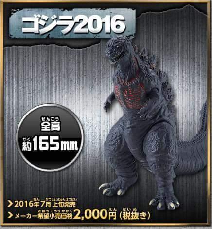 File:Bandai movie monster servo shingojira .jpeg