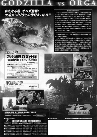File:Godzilla 2000 Millennium DVD Back.png