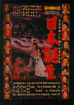 The Birth of Japan Poster