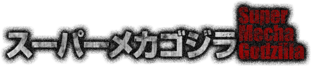 File:PS3G - Supa Mekagojira.png