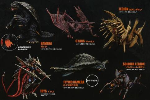 File:Gamera Trilogy Vinyl Figures.jpg