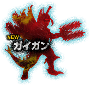File:Modified Gigan Teaser.png