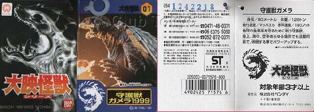 File:Bandai Gamera 1999 Tag.jpg