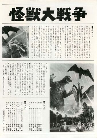 File:怪獣大戦争 Article Ad.jpg