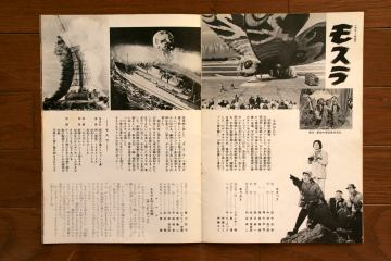 File:1974 MOVIE GUIDE - MOTHRA TOHO CHAMPIONSHIP FESTIVAL PAGES 1.jpg