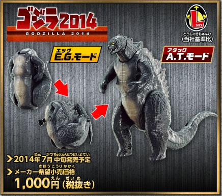 File:Godzilla Eggs Ads - Godzilla 2014.jpg