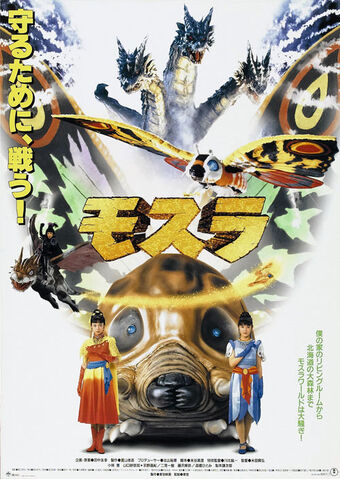 File:Affiche-rebirth-of-mothra-1996-1.jpg