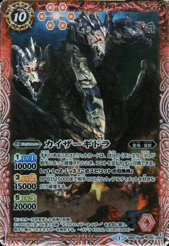 File:Battle Spirits Keizer Ghidorah Card.png