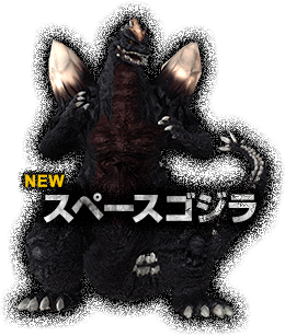 File:SpaceGodzilla PS4 New.png