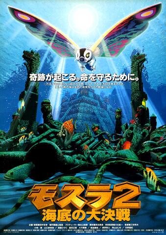 File:Alternate film poster of Mothra 2.jpg