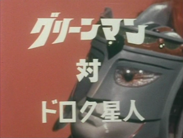 File:GM EP18 Title.png