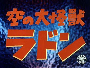 File:Rodan Japanese Title Card.jpg
