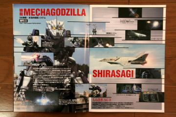 File:2002 MOVIE GUIDE - GODZILLA AGAINST MECHAGODZILLA PAGES 1.jpg