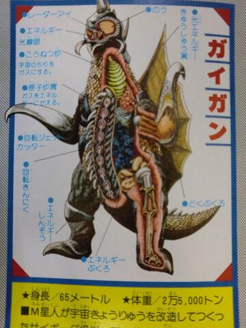 File:Gigan Kabou Zukan Anatomy.jpg